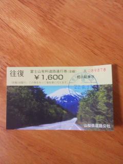 またまた富士登山!(自宅編)